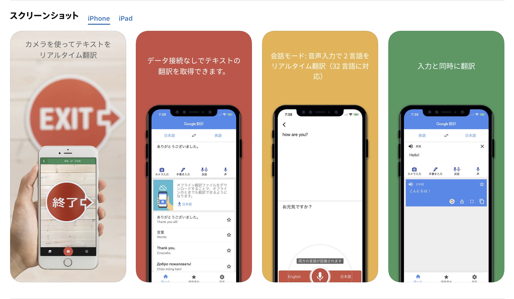 アプリ おすすめ 翻訳