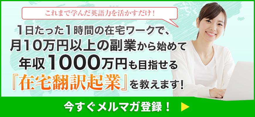 1日たったの1時間で、まずは手堅く月30万円の副収入。年収1000万円を目指せる『在宅英語起業』を教えます!今すぐLINEで登録!