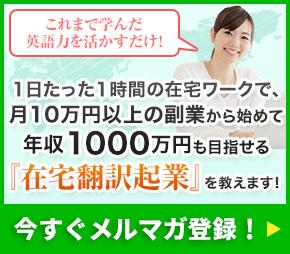 1日たった1時間の在宅ワークで月10万円以上の副業から始めて年収1000万円も目指せる『在宅翻訳起業』を教えます!今すぐLINEで登録!